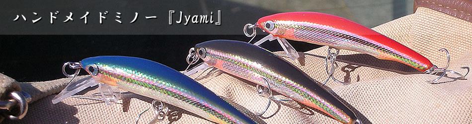 ハンドメイドミノー『Jyami(ジャミ)』